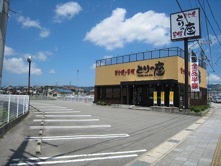 川尻テナント(とりの座)1