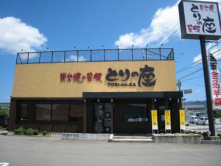 川尻テナント(とりの座)2